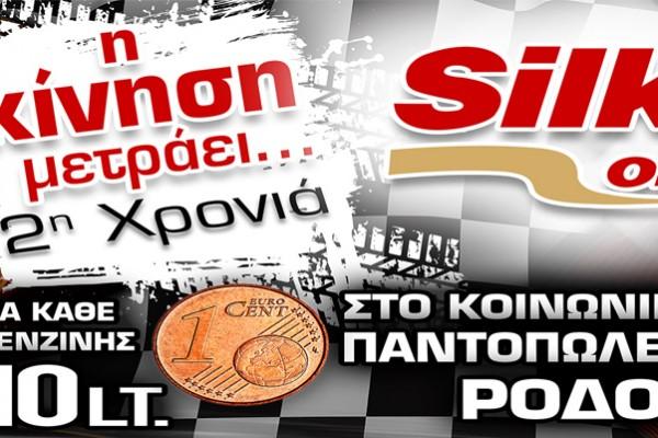 silkoil-banner2